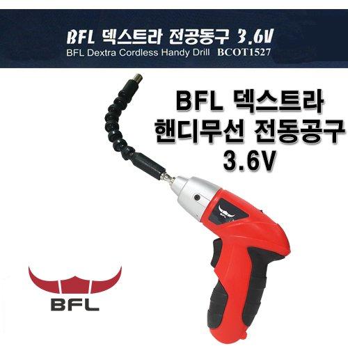BFL 텍스트라 핸디무선 전동공구3.6V