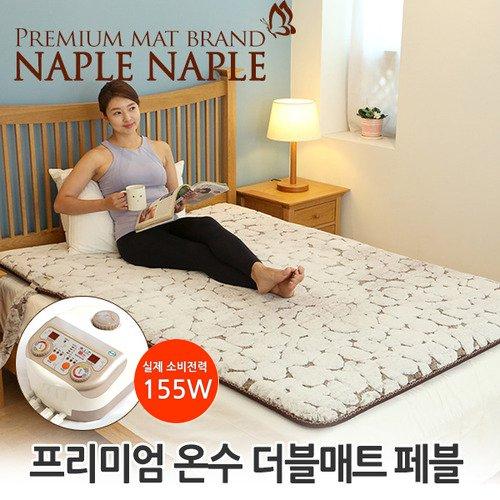 나플나플 페블(2in1 보일러) 프리미엄 온수더블매트 140x200cm