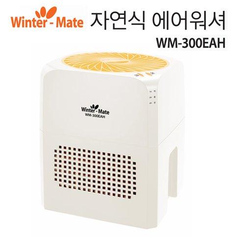 [윈터메이트] 기화식 가습기WM-300EAH