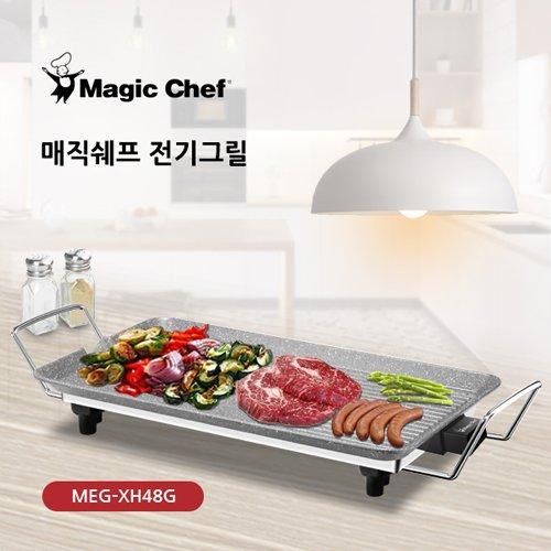 매직쉐프 전기 그릴 MEG-XH48
