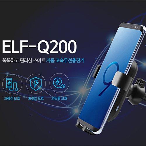 ELF AUTO슬라이딩 무선충전 거치대 ELF-Q200
