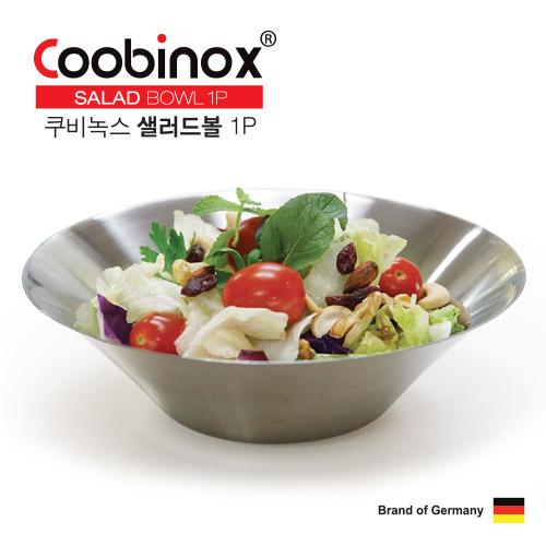 쿠비녹스 스텐레스 샐러드볼 1P CO-1211