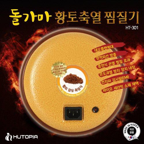 돌가마 돌가마황토축열기HT-201