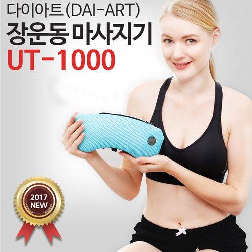 다이아트 장운동 마사지기 UT-1000