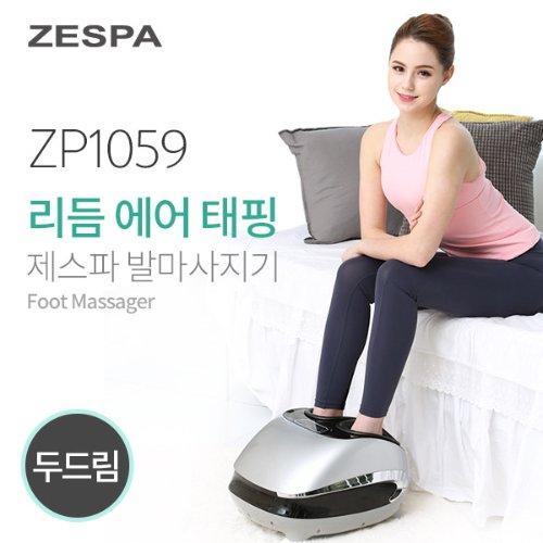 제스파 리듬 에어 태핑 발마사지기/ZP1059