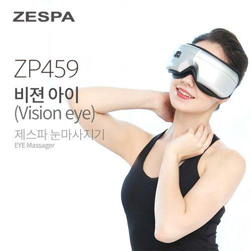 제스파 비젼아이 눈마사지기/ZP459