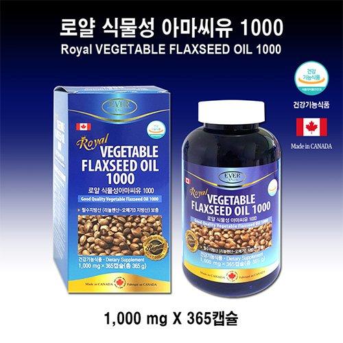 에버그린 로얄 식물성 아마씨유 1,000mg x 365캅셀